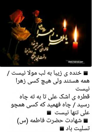 شهادت حضرت فاطه (س) بر تمام مردم ایران تسلیت باد