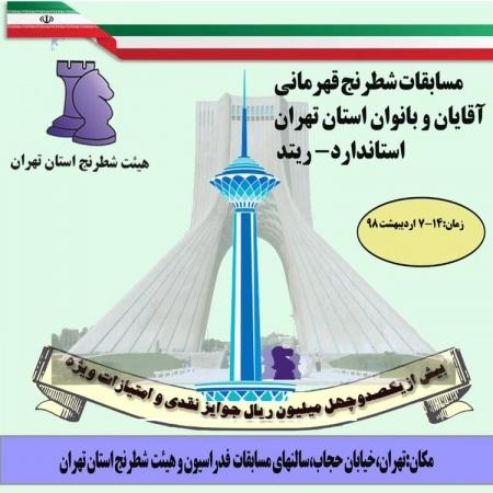 مسابقه قهرمانی شطرنج استان تهران 7 الی 14 اردیبهشت 98