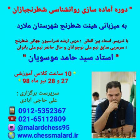 دوره آماده سازی روان شطرنجبازان با تدریس استاد روانشناس سید حامد موسویان