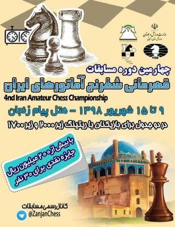 چهارمین دوره مسابقات قهرمانی شطرنج آماتورهای ایران