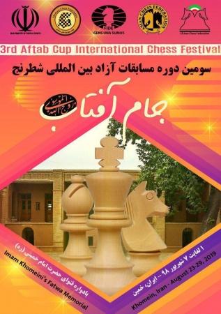 سومین دوره مسابقات شطرنج بین المللی جام آفتاب