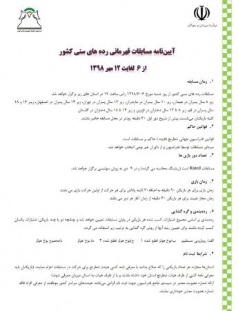 آیین نامه مسابقات شطرنج قهرمانی رده های سنی کشور از 6 الی 12 مهر ماه 98