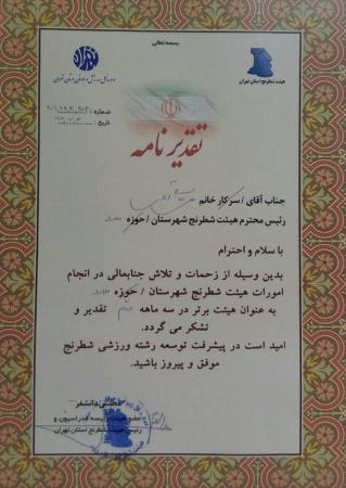هیئت شطرنج شهرستان ملارد هیئت برتر استان تهران شد