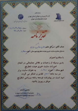 سایت هیئت شطرنج شهرستان ملارد به عنوان سایت برتر استان تهران معرفی شد