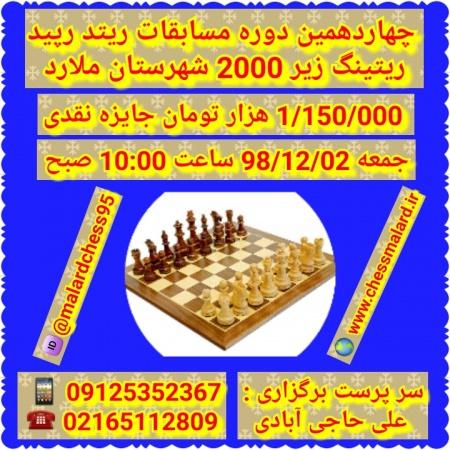 آیین نامه چهاردهمین دوره مسابقات ریتد رپید هیئت شطرنج و مدرسه شطرنج امیران ملارد