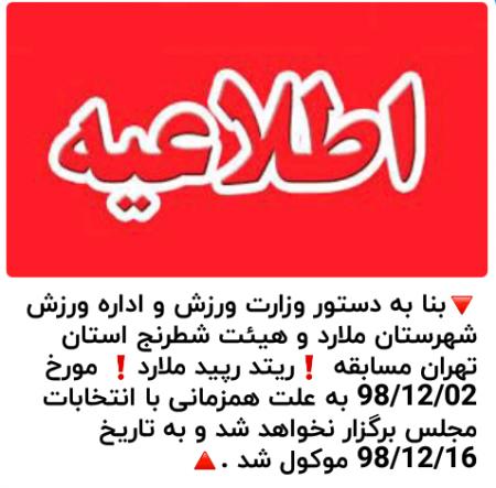 تعبیق چهاردهمین دوره مسابقات ریتد رپید شهرستان ملارد به دلیل انتخابات مجلس